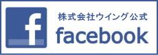 ウイングFacebookロゴ